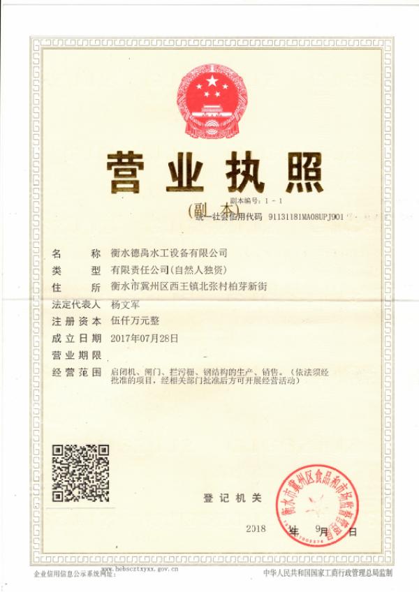 冀州市禹王水利机械有限责任公司